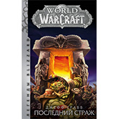 Фотография World of Warcraft: Последний Страж [=city]